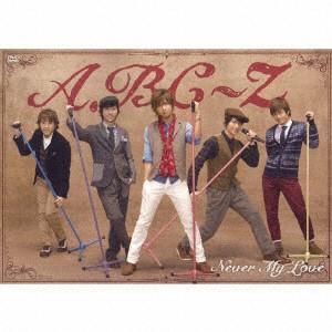 ポニーキャニオン A.B.C-Z/Never My Love 初回限定盤Z 【DVD】  [DVD]