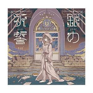 ユニバーサルミュージック そらる / 銀の祈誓 初回限定盤A DVD付 CD