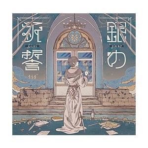ユニバーサルミュージック そらる / 銀の祈誓 初回限定盤B DVD付 CD