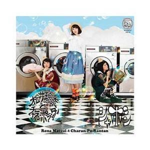 エイベックス 松井玲奈とチャラン・ポ・ランタン / シャボン...