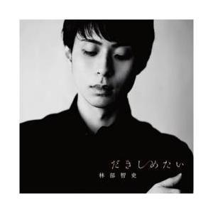 エイベックス・エンタテインメント 林部智史/だきしめたい 【CD】   [林部智史 /CD]