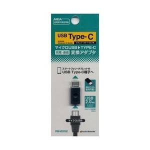 本製品はType-C端子をマイクロUSBに変換し、マイクロUSBケーブルやマイクロUSBを搭載した充...
