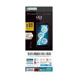 ラスタバナナ LG it 衝撃吸収フルスペックフィルム 高光沢 JE1591LGIT