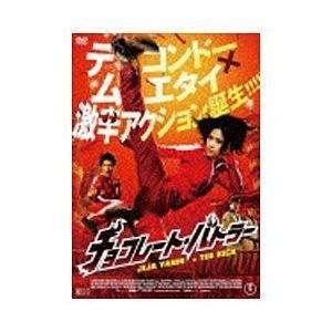 東宝 チョコレート・バトラー THE KICK 【DVD】