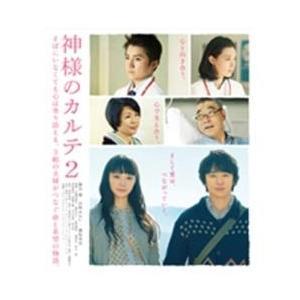 東宝 神様のカルテ2 Blu-ray スタンダード・エディション 【ブルーレイ ソフト】