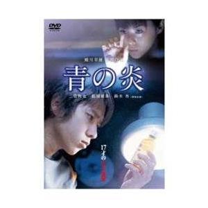 角川映画 青の炎 DVD
