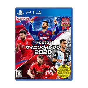 【09/12発売予定】 コナミデジタルエンタテインメント eFootball ウイニングイレブン 2020 【PS4ゲームソフト】|y-sofmap