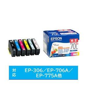 エプソン 純正インク IC6CL70L(インク...の関連商品9