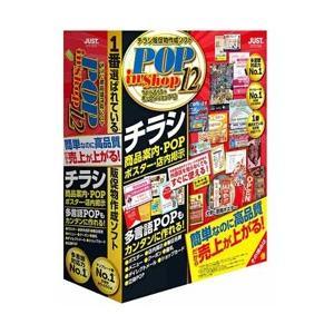 ジャストシステム 〔Win版〕 ラベルマイティ POP in Shop12 ≪通常版≫|y-sofmap