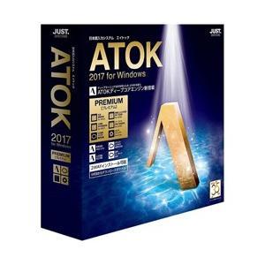 ジャストシステム 〔Win版〕 ATOK 2017 for Windows ≪プレミアム通常版≫