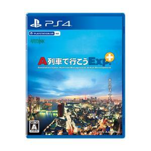 【11/14発売予定】 アートディンク A列車で行こうExp.+ 【PS4ゲームソフト】|y-sofmap