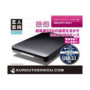 最新インターフェース規格「USB3.1 Gen.2」に対応した2.5型SSD/HDDケース
