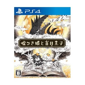 日本一ソフトウェア 嘘つき姫と盲目王子 【PS4ゲームソフト】