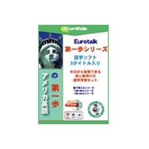 """インフィニシス """"Eurotalk 第一歩セット"""" アメリカ英語の第一歩"""