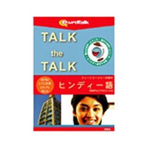 """インフィニシス """"Talk the Talk"""" ティーンエージャーが話すヒンディー語 Win・Mac/CD"""