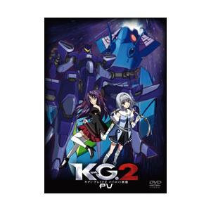 キングレコード K-G.2 キディ・グレイド2 パイロット映像 【DVD】   [DVD] ソフマップPayPayモール店