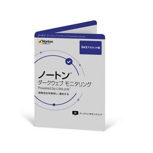 シマンテック Symantec ノートン ダークウェブ モニタリング 同時購入 2年版 [Win・M...
