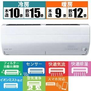 三菱電機(MITSUBISHI) MSZ-ZW3619-W エアコン 霧ヶ峰 Zシリーズ [おもに1...
