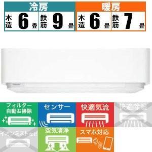 東芝(TOSHIBA) RAS-F225DR-W エアコン 大清快 F-DRシリーズ [おもに6畳用...
