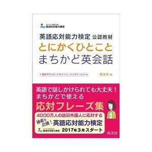 旺文社 【実用書】とにかくひとことまちかど英会話 【書籍】