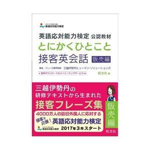 旺文社 【実用書】とにかくひとこと接客英会話 販売編 【書籍】