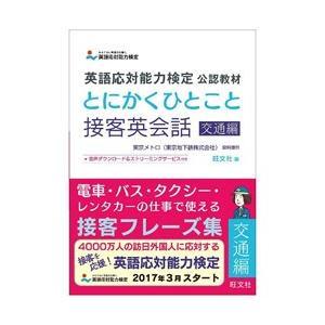 旺文社 【実用書】とにかくひとこと接客英会話 交通編 【書籍】