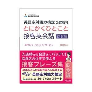旺文社 【実用書】とにかくひとこと接客英会話 飲食 【書籍】
