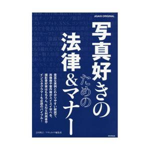 朝日新聞出版 写真好きのための法律&マナー 【書籍】 y-sofmap