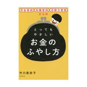 朝日新聞出版 貯金ゼロ・知識ゼロ・忍耐力ゼロからのとってもやさしいお金のふやし方 【書籍】 y-sofmap