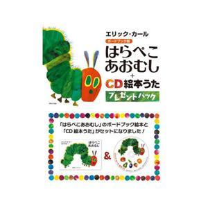 偕成社 はらぺこあおむし+CD絵本うたプレゼントパック 【書籍】|y-sofmap