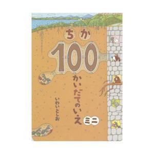 偕成社 ちか100かいだてのいえミニ 【書籍】|y-sofmap