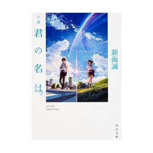 KADOKAWA 小説 君の名は。 【書籍】|y-sofmap