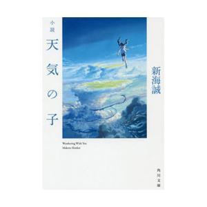 KADOKAWA 小説 天気の子 【書籍】|y-sofmap