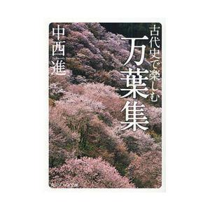 KADOKAWA 古代史で楽しむ万葉集 【書籍】|y-sofmap