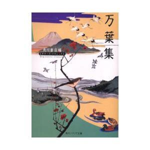 KADOKAWA 万葉集 ビギナーズ・クラシックス 日本の古典 【書籍】|y-sofmap