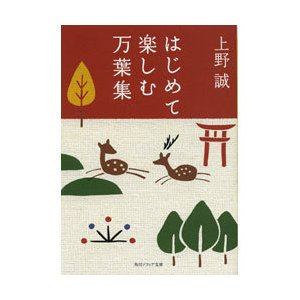 KADOKAWA はじめて楽しむ万葉集 【書籍】|y-sofmap