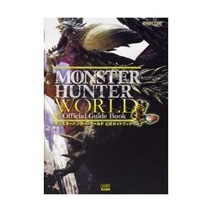 KADOKAWA モンスターハンター:ワールド 公式ガイドブック 【書籍】|y-sofmap