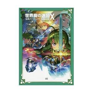 KADOKAWA 世界樹の迷宮X(クロス)公式パーフェクトガイドDX ATLUS×ファミ通 【書籍】|y-sofmap