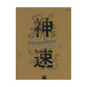 KADOKAWA 神速Photoshop Webデザイン編 【書籍】|y-sofmap