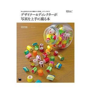 KADOKAWA 【単行本】Web制作のための撮影から管理、レタッチまで デザイナー&ディレクターが写真を上手に撮る本 【書籍】|y-sofmap