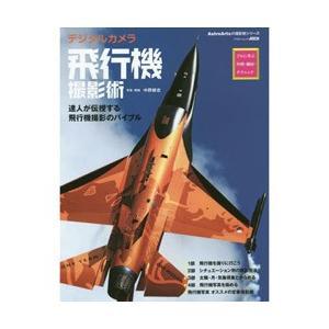KADOKAWA 【ムック本】飛行機撮影術 達人が伝授する飛行機撮影のバイブル 【書籍】|y-sofmap