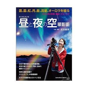 KADOKAWA 【ムック本】雲、雷、虹、月、星、流星、オーロラを撮る 昼と夜の空撮影術 【書籍】|y-sofmap
