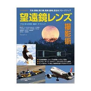 KADOKAWA 【ムック本】天体、野鳥、飛行機、電車、動物、昆虫をクローズアップ 望遠鏡レンズ撮影術 【書籍】|y-sofmap