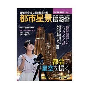 KADOKAWA 【ムック本】天体写真撮影テクニック 都市星景撮影術 【書籍】|y-sofmap