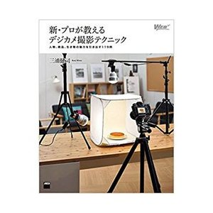 KADOKAWA 【単行本】新・プロが教えるデジカメ撮影テクニック 【書籍】|y-sofmap