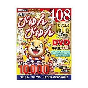 KADOKAWA 印刷するだけ びゅんびゅん年賀状 DVD 2018 【書籍】
