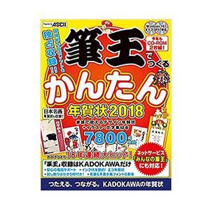 KADOKAWA 筆王でつくるかんたん年賀状 2018 【書籍】|y-sofmap