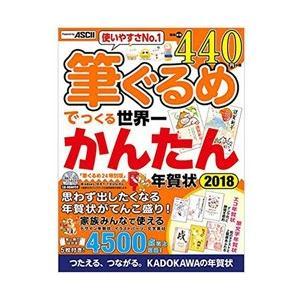 KADOKAWA 筆ぐるめでつくる世界一かんたん年賀状 2018 【書籍】