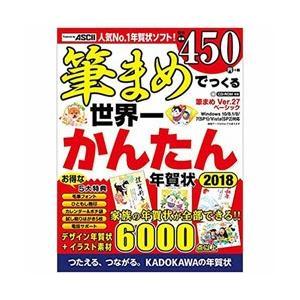 KADOKAWA 筆まめでつくる世界一かんたん年賀状 2018 【書籍】