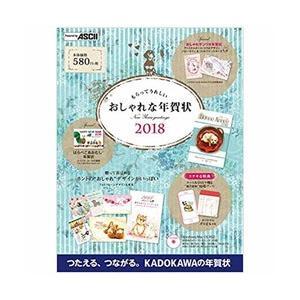 KADOKAWA もらってうれしい おしゃれな年賀状 2018 【書籍】